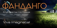 "клуб фантастов Крыма ""Фанданго"""