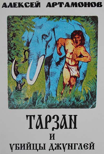 Тарзан и убийцы джунглей