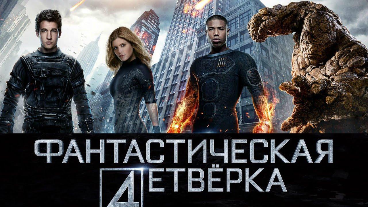Новости фантастики - Фантастическая четверка