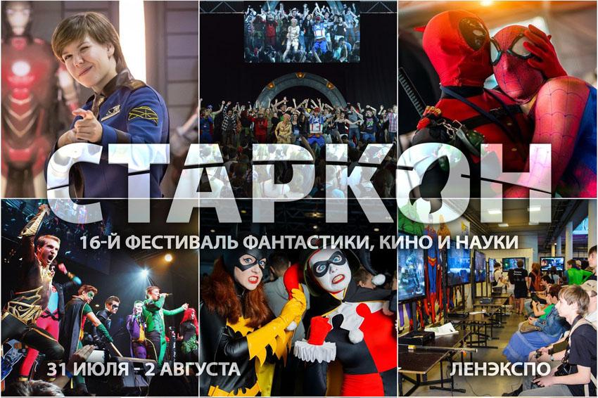 Источник: Старкон вконтакте