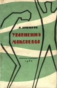 Днепров - уравнения максвелла