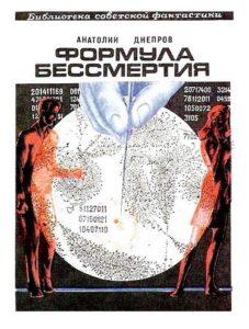 Днепров - формула бессмертия