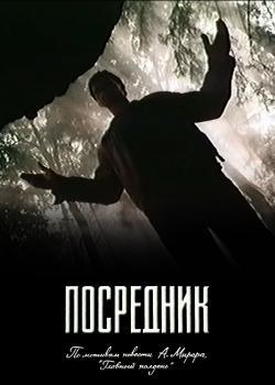 Постер_фильма_«Посредник»_(СССР,_1990)