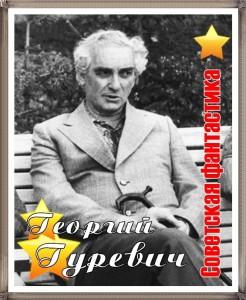 Георгий Гуревич