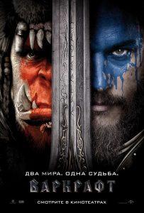Кинофантастика - увы... - Варкрафт (Warcraft)