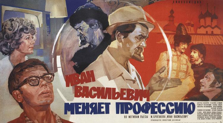 Иван Васильевич меняет профессию - постер