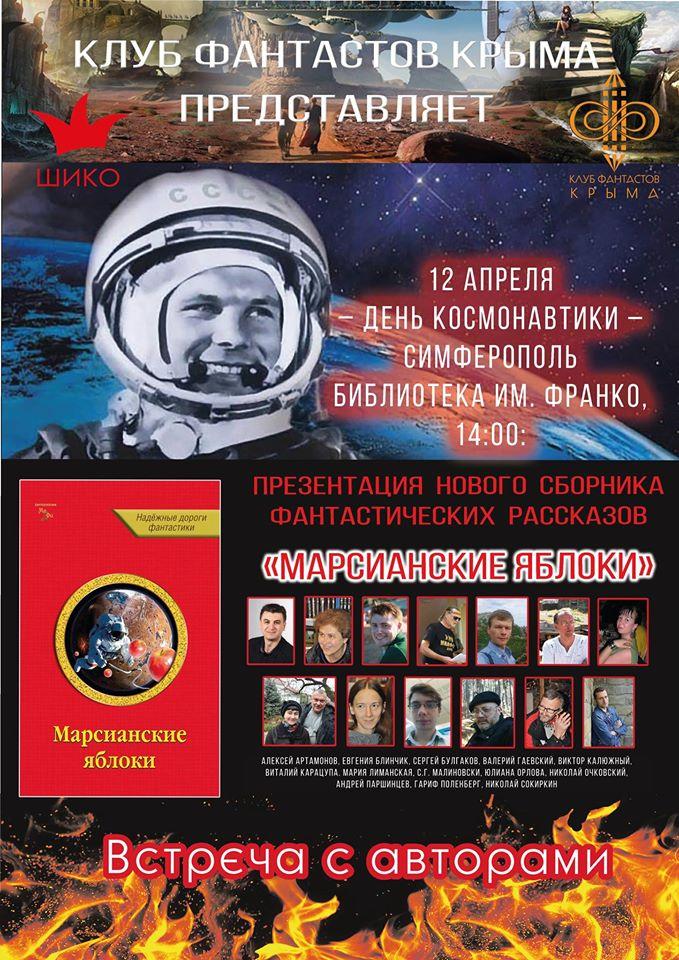 """Марсианские яблоки"" - презентация нового сборника фантастики"