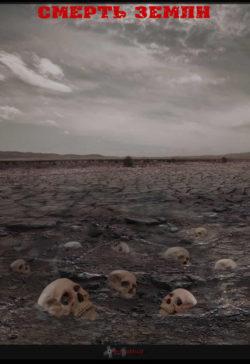 """Сборник рассказов """"Смерть Земли"""""""
