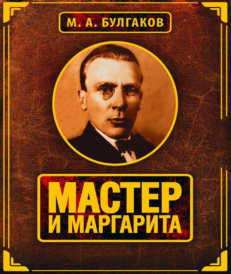 Мастер и Маргарита - метафизика и антропология - Булгаков