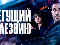 """""""Бегущий по лезвию 2049"""" - рецензия на фильм"""