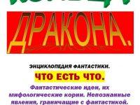 Энциклопедия Масленникова