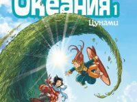 """""""Океания"""" - cотрудничество по комиксам с Чёрным Ветром"""