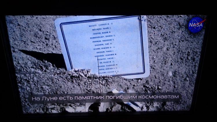 """Выставка """"Открытый космос"""" - мемориал на Луне"""