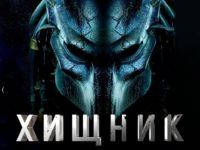 """Травоядный """"Хищник"""" - рецензия на фильм 2018 года"""
