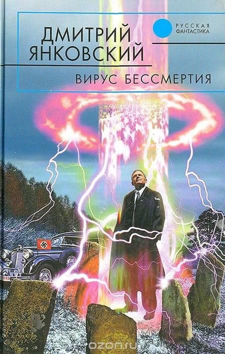 Бессмертие - вирус бессмертия Дмитрий Янковский