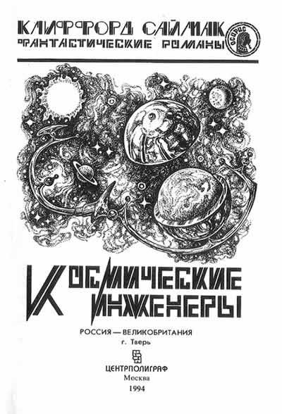 """Саймак """"Космические инженеры"""""""