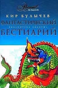 Булычёв - Бестиарий