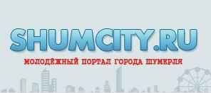 chumcity.ru - портал города Шумерля
