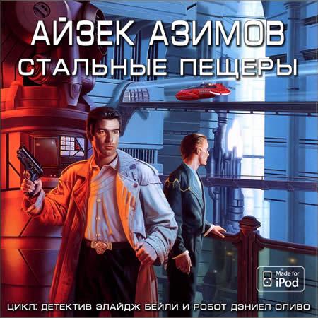 Детективные романы Азимова о детективе Бейли