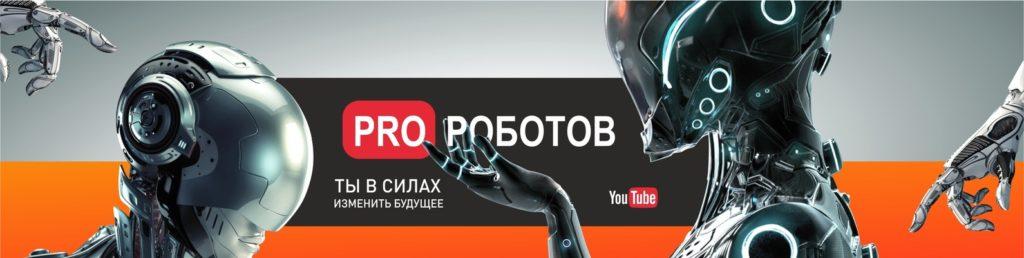 """Интервью с организатором блога """"PRO Роботов"""""""
