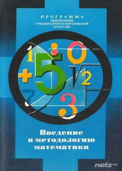Математика и фантастика