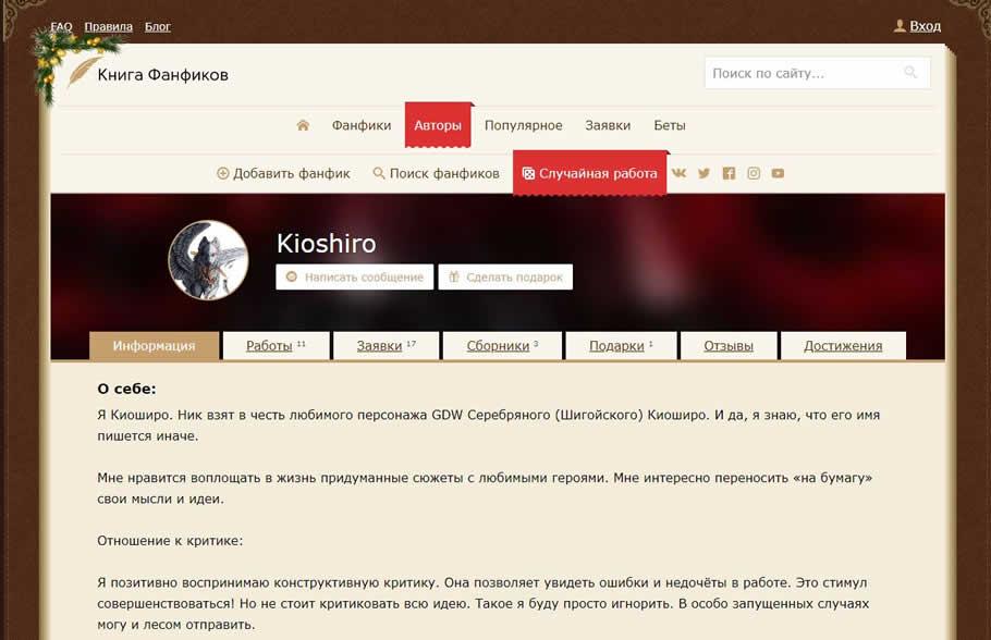 Профиль автора Kioshiro на ficbook.net