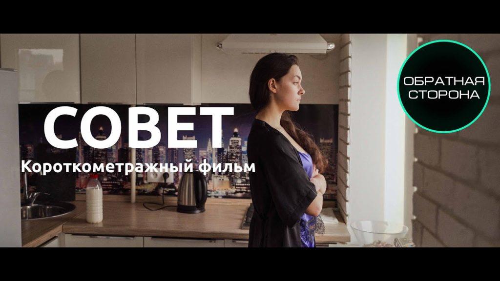 """Социальная короткометражка """"Совет"""""""