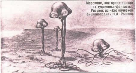 """Марсиане, как представляли их художники-фантасты. Рисунок из """"Космической энциклопедии"""" Н.А. Рынина"""