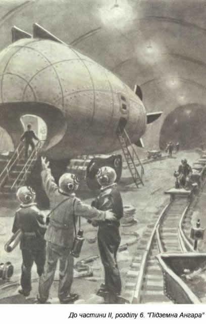 Подземоходы в фантастике