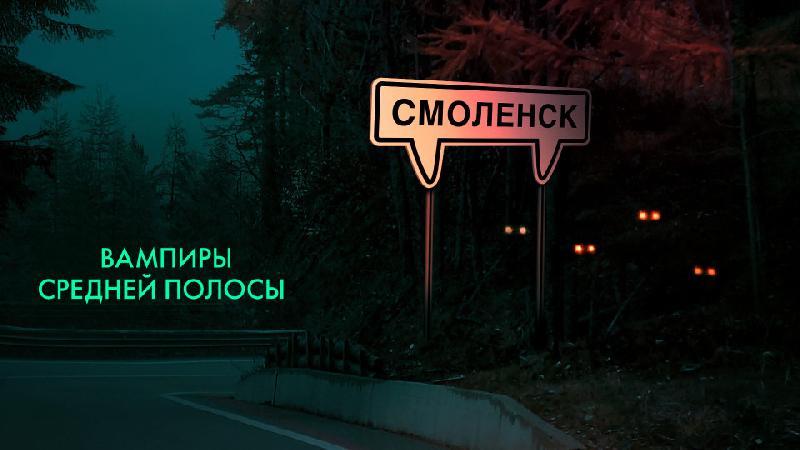 """""""Вампиры средней полосы"""" - русская мистика XXI века"""