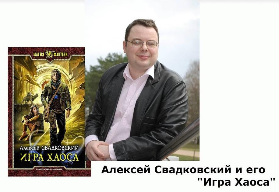 """Алексей Свадковский и его """"Игра Хаоса"""""""